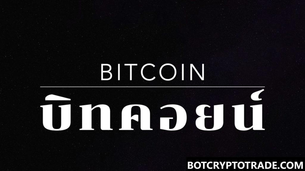 What is Bitcoin - in Simple Words