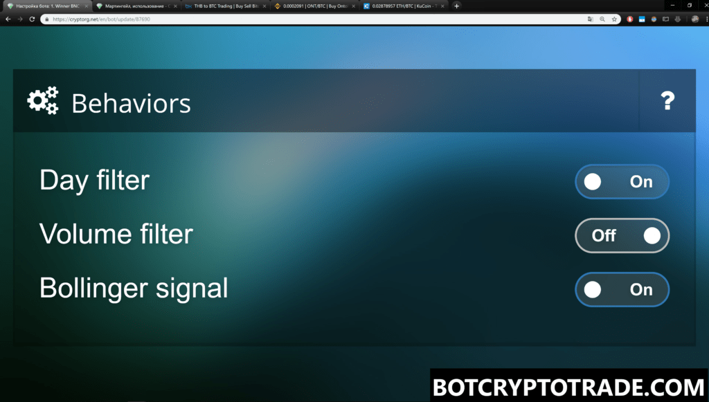 Filters and additional tools on Сryptorg