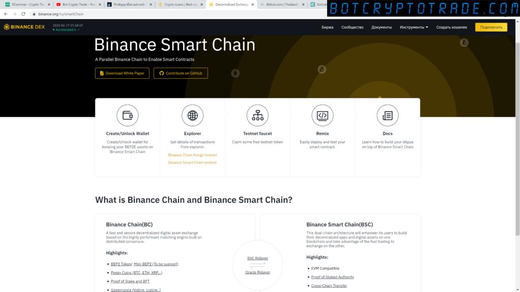 Tarjeta de débito, criptopréstamos y cadena inteligente en Binance
